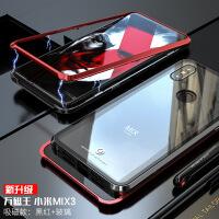 小米mix3手机壳万磁王金属边框防摔手机壳小米mix3钢化玻璃壳 小米mix3