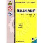 wx职业卫生与防护 陈沅江 9787111259756 机械工业出版社