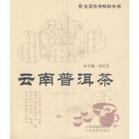 云南普洱茶 周红杰【正版图书,品质无忧】