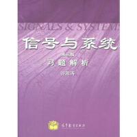 信号与系统(第三版)习题解析 谷源涛 9787040316018 高等教育出版社