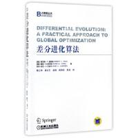 差分进化算法/大数据丛书