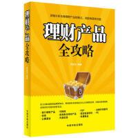 【正版二手书9成新左右】理财产品全攻略 罗显良 中国宇航出版社