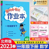 黄冈小状元作业本一年级下册数学同步练习册北师大版