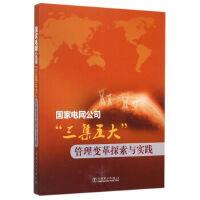 【二手书8成新】国家电网公司三集五大管理变革探索与实践 国家电网公司 中国电力出版社