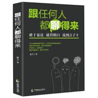 【正版二手书9成新左右】跟任何人都聊得来 赵全 中国致公出版社