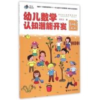 何秋光思维训练 幼儿数学认知潜能开发 5-6岁 第1册 接力