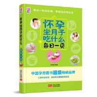 [二手旧书9成新]怀孕坐月子吃什么每日一页