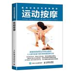 肌肉训练彩色解剖图谱:运动按摩