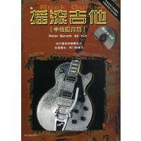 摇滚吉他(中级提高篇附示范CD)