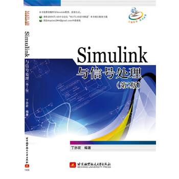 Simulink与信号处理(第2版)