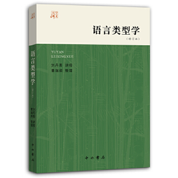语言类型学一部高质量的关于语言类型学的通俗讲义