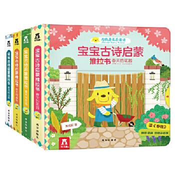 宝宝古诗启蒙推拉书(全4册) 0-3岁  玩推拉、滑转盘,听经典古诗和解析,读双语故事,感受四季之美!乐乐趣童书