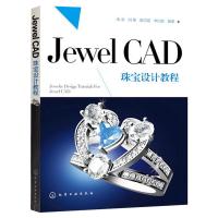 现货正版 Jewel CAD珠宝设计教程 首饰设计戒指项链书籍 JewelCAD Pro珠宝设计从入门到精通 Jewel