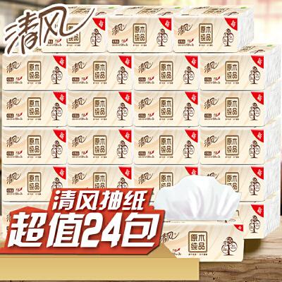 清风抽纸原木纯品抽取式纸巾130抽*24包(小规格)家庭装整箱批发餐巾纸面巾纸卫生纸