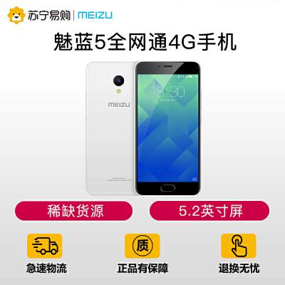 【苏宁易购】Meizu/魅族 魅蓝5 全网通4G手机指纹智能八核 公开版稀缺货源,5.2英寸屏,指纹解锁手机!