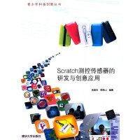 Scratch测控传感器的研发与创意应用(青少年科技创新丛书)