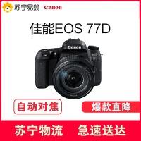 【苏宁易购】新款Canon/佳能EOS 77D 18-135mm 单反相机相机套机 保证正品