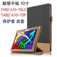联想TAB2 A10-70F/LC保护套 皮套10.1英寸平板电脑套全包边防摔壳