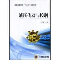 液压传动与控制 王同建 9787111471196 机械工业出版社教材系列