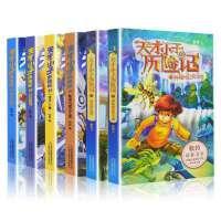 全6册天才小子历险记神秘的史前文明 奇幻乐园 10-14岁儿童励志小说文学书 三四五六年级小学生课内外阅读书籍奇幻乐园