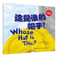 这是谁的帽子??