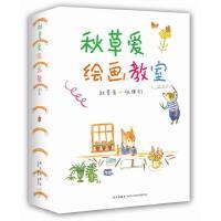 秋草爱绘画教室(全6册)
