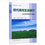 现代高效生态循环农业种养模式与技术