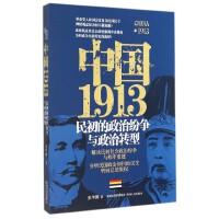 中国1913(民初的政治纷争与政治转型)