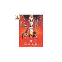 百科音像汉字宫第1部:下(141-289集)(13DVD)