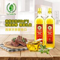 西班牙进口 莉莎贝拉 特级初榨橄榄油 精装礼盒 500ml*2