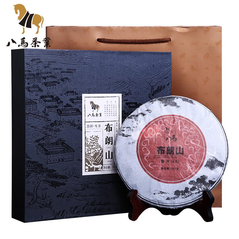 八马茶业 云南普洱茶 优质大叶生普洱 布朗山普洱茶生茶357g/饼