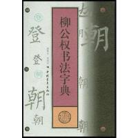 【二手书8成新】柳公权书法字典 沈振基,邓美云,等 中国青年出版社