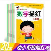 共20册 婴幼儿学前描红本套装 3-4-5-6岁宝宝学写拼音汉字偏旁部首幼儿园童字帖数学1/10/50/100以内加减