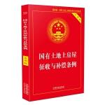 国有土地上房屋征收与补偿条例(实用版)(2018版)