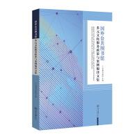 国外公共图书馆多元文化服务政策与案例编译文集