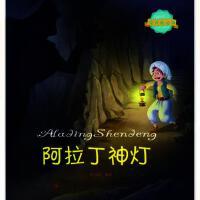 【正版】 阿拉丁神灯