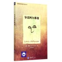 导读阿尔都塞/思想家和思想导读丛书
