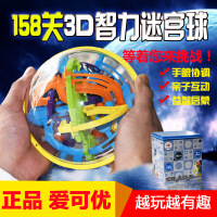 963爱可优158关3D智力魔方迷宫球轨道游戏儿童早教益智玩具