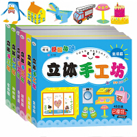 【领券立减30】儿童早教益智立体手工坊手工制作DIY模型纸质手工3-6-12岁玩具
