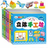 【2件5折】儿童早教益智立体手工坊手工制作DIY模型纸质手工3-6-12岁玩具