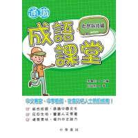 通�R成�Z�n堂:自然科技�(仅适用PC阅读)