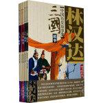 林汉达中国历史故事集(美绘版)(5册/套)