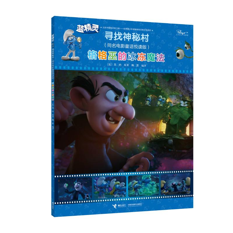 蓝精灵:寻找神秘村同名电影故事悦读版·格格巫的冰冻魔法