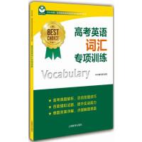 高考英语词汇专项训练