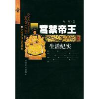 宫禁帝王生活纪实――中国皇宫文化系列