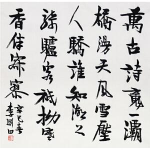 李刚田《古诗一首》著名书法家 篆刻家
