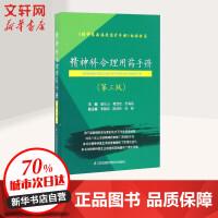 精神科合理用药手册(第3版) 喻东山 等 主编