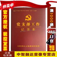 正版包票2020版党支部工作记录本(大16开精装)根据中国共产党支部工作条例试行编写笔记本记事本工作手册