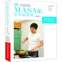 【新�A��店】到MASA家�W幸福料理 9787534955648 (日) MASA著 河南科�W技�g出版社