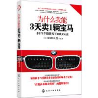 为什么我能3天卖1辆宝马(宝马公司全日本销售冠军首次出书!比博恩・崔西更加接地气的销售圣经!)
